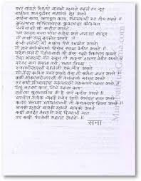 marathi essay on majhe baba  images for marathi essay on majhe baba