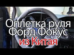 <b>Оплетка</b> руля, кпп и ручника Форд Фокус. Азбука #Форд - YouTube
