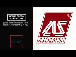 <b>Обои AS Creation</b> купить в Москве: официальный дилер