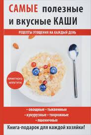 <b>Самые полезные и вкусные</b> каши — купить в интернет-магазине ...