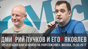 <b>Дмитрий Goblin Пучков</b> и Егор Яковлев. <b>Презентация</b> книги
