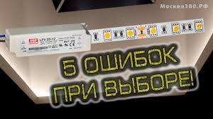 Монтаж светодиодной ленты. 5 ошибок при выборе - YouTube