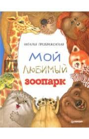 """Книга: """"<b>Мой любимый</b> зоопарк"""" - <b>Наталья Преображенская</b> ..."""