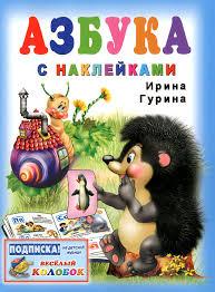 """Книга """"<b>Азбука с наклейками</b>"""" — купить в интернет-магазине ..."""