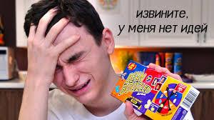 я больше никогда не буду пробовать эти конфеты.. - YouTube