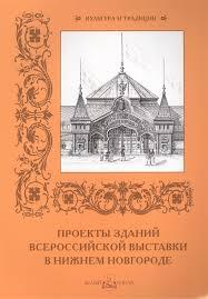 <b>Проекты зданий</b> Всероссийской выставки в Нижнем Новгороде ...