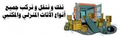 شركة نقل اثاث من مكة  الى جدة