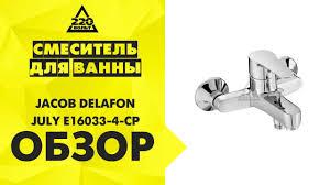 Обзор <b>Смеситель для ванны JACOB</b> DELAFON JULY E16033-4-CP
