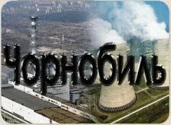 """Результат пошуку зображень за запитом """"чорнобильська катастрофа"""""""