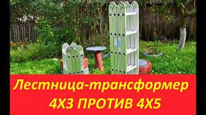 Сравнение <b>лестниц трансформер</b> 4х3 и <b>4х5</b> - YouTube