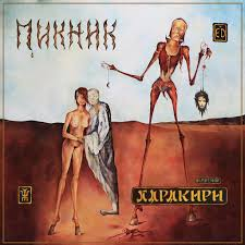 <b>Пикник</b>: <b>Харакири</b> (Bonus Version) - Music on Google Play