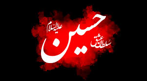 Image result for امام حسین