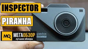 Обзор <b>Inspector</b> Piranha. <b>Видеорегистратор с радар</b>-<b>детектором</b> ...
