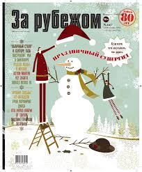 За рубежом #66 декабрь by Za Rubezhom - issuu