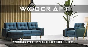Каталог - <b>WOODCRAFT</b>