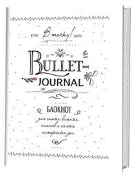 <b>Книга</b> «<b>Контэнт</b>. В точку! Bullet-journal. <b>Блокнот</b> для» - купить на ...
