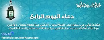 30دعاء ل 30يوما في رمضان المبارك Images?q=tbn:ANd9GcRGQIlTPXVg4OQTIrbycAY1YU3Sucf_pqVvqf_vWvYqg-e0y8bBfQ