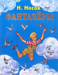 "Книга: ""<b>Фантазеры</b>"" - Николай Носов. Купить книгу, читать ..."