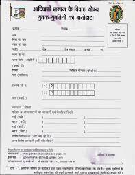 bio data form doc tk bio data form 25 04 2017