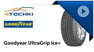 Зимние <b>шины Goodyear UltraGrip Ice</b> + - 4 точки. Шины и диски ...