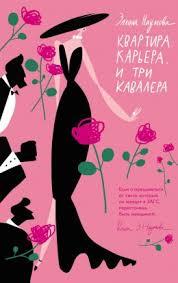 <b>Тайный притон</b> Белоснежки - <b>Дарья Калинина</b> - скачать книгу в ...