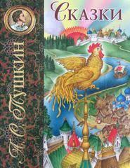 Kids Russian Books - Детские книги в США на русском языке