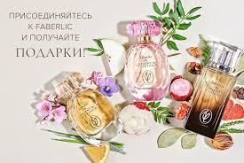 Аромат Faberlic by <b>Valentin Yudashkin</b> в подарок новым ...