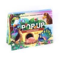 """<b>Книжка</b>-<b>панорамка Pop Up</b> энциклопедия """"Домашние животные ..."""
