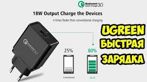 Обзор и тестирование быстрой <b>зарядки qualcomm</b> quick charge ...