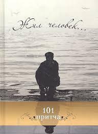 Жил человек…<b>Сборник христианских притч</b> и сказаний (Клюкина ...