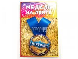 Купить <b>Медаль Эврика</b> Ты лучший 98380 по низкой цене в ...