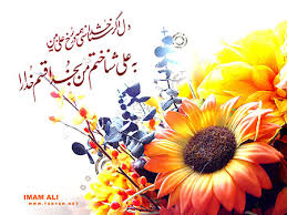 Image result for ولادت حضرت علی روز پدر
