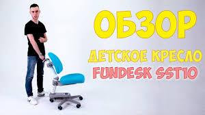 Обзор <b>детского</b> растущего <b>кресла Fundesk</b> SST10 - YouTube