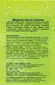 Купить <b>Масло эфирное Банные</b> штучки Лимон 15мл с доставкой ...