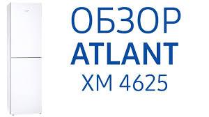 <b>Холодильник Атлант</b> ХМ <b>4625-101</b>, ХМ 4625-141, ХМ 4625-161 ...