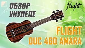 Обзор <b>укулеле</b> концерт <b>FLIGHT DUC 460 AMARA</b> - YouTube