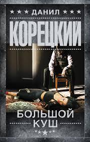 <b>Большой куш</b> - скачать книгу автора <b>Корецкий</b> Данил <b>Аркадьевич</b> ...