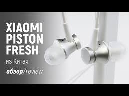 Обзор Xiaomi <b>Mi Piston Fresh</b> — Вакуумные <b>наушники</b> за 4$