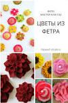 Мк выкройки цветов