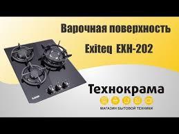 Обзор <b>газовой варочной панели Exiteq</b> EXH-202 - YouTube
