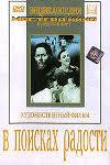<b>В поисках радости</b> (1939) - Сказ о Никите Гурьянове ...