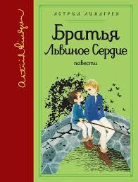 «<b>Братья Львиное</b> сердце» Астрид Линдгрен - купить <b>книгу</b> ...