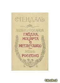 Жизнеописания Гайдна, Моцарта и Метастазио. <b>Жизнь Россини</b>