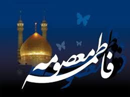 Image result for حضرت معصومه