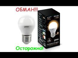 Как <b>лампы Gauss</b> обманывают потребителей - прямой эфир ...