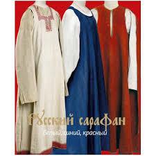 Альбом «<b>Русский сарафан</b>: <b>белый</b>, <b>синий</b>, красный» (64039 ...
