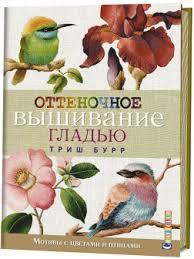 <b>КОНТЭНТ</b> Оттеночное вышивание гладью: мотивы с цветами и ...