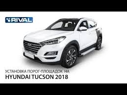 Установка <b>порог</b>-площадок на Hyundai Tucson 2018 - YouTube