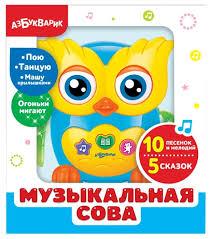 Купить Интерактивная <b>развивающая игрушка Азбукварик</b> ...