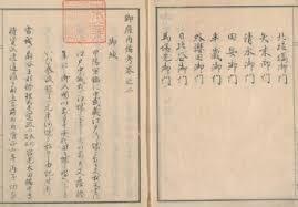 「1457年 - 太田道灌が武蔵国荏原郡桜田郷に江戸城を築城。」の画像検索結果